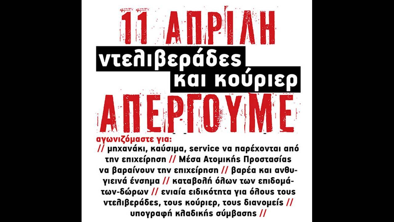 https://cdn.cnngreece.gr/media/news/2019/04/11/172513/photos/snapshot/svedi-aithmata_for_web.jpg