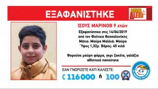 Εξαφανίστηκε 9χρονος στη Θεσσαλονίκη