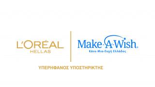 Για 2η συνεχόμενη χρονιά, η L'Oréal Hellas στηρίζει το Make-A-Wish