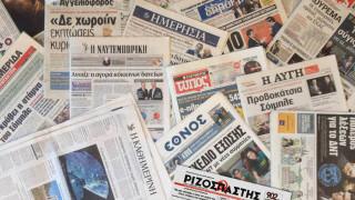 Τα πρωτοσέλιδα των εφημερίδων (19 Απριλίου)