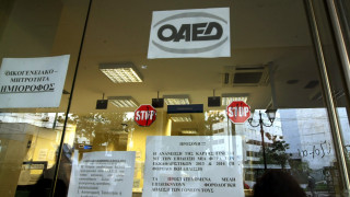 ΟΑΕΔ: Πέντε νέα προγράμματα για χιλιάδες ανέργους