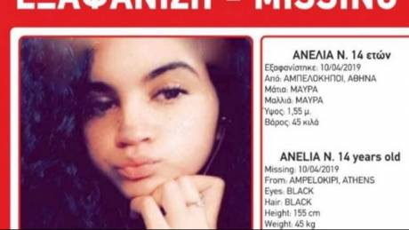 Συναγερμός στους Αμπελόκηπους: Εξαφανίστηκε 14χρονη