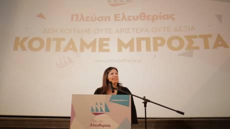 Η Ζωή Κωνσταντοπούλου παρουσίασε το ευρωψηφοδέλτιο της Πλεύσης Ελευθερίας
