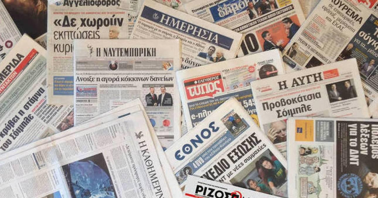 Τα πρωτοσέλιδα των εφημερίδων (22 Απριλίου)