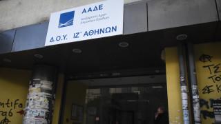 79 οφειλέτες χρωστούν 34,152 δισ. ευρώ στο Δημόσιο