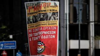 Πρωτομαγιά 2019: Συλλαλητήρια σε Αθήνα και Θεσσαλονίκη - Ποιοι δρόμοι θα είναι κλειστοί