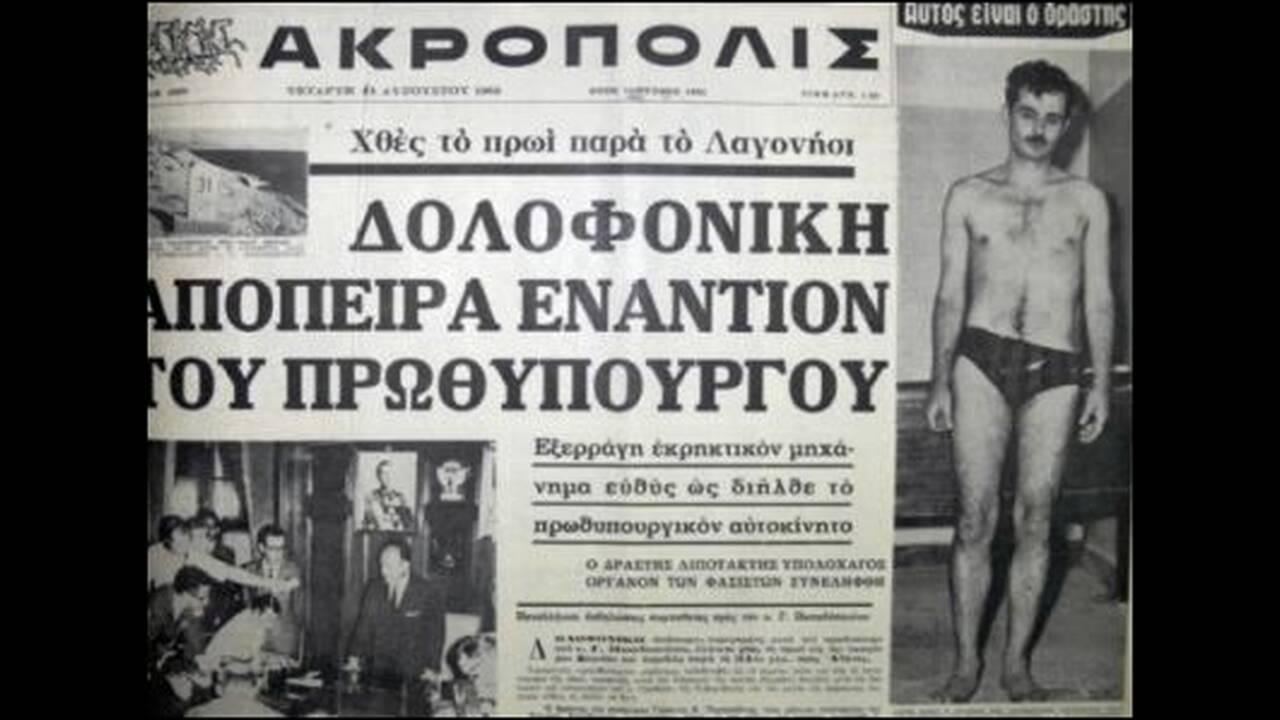 https://cdn.cnngreece.gr/media/news/2019/05/01/174907/photos/snapshot/aaa8a28281148d59b5458d33f41edcad.jpg