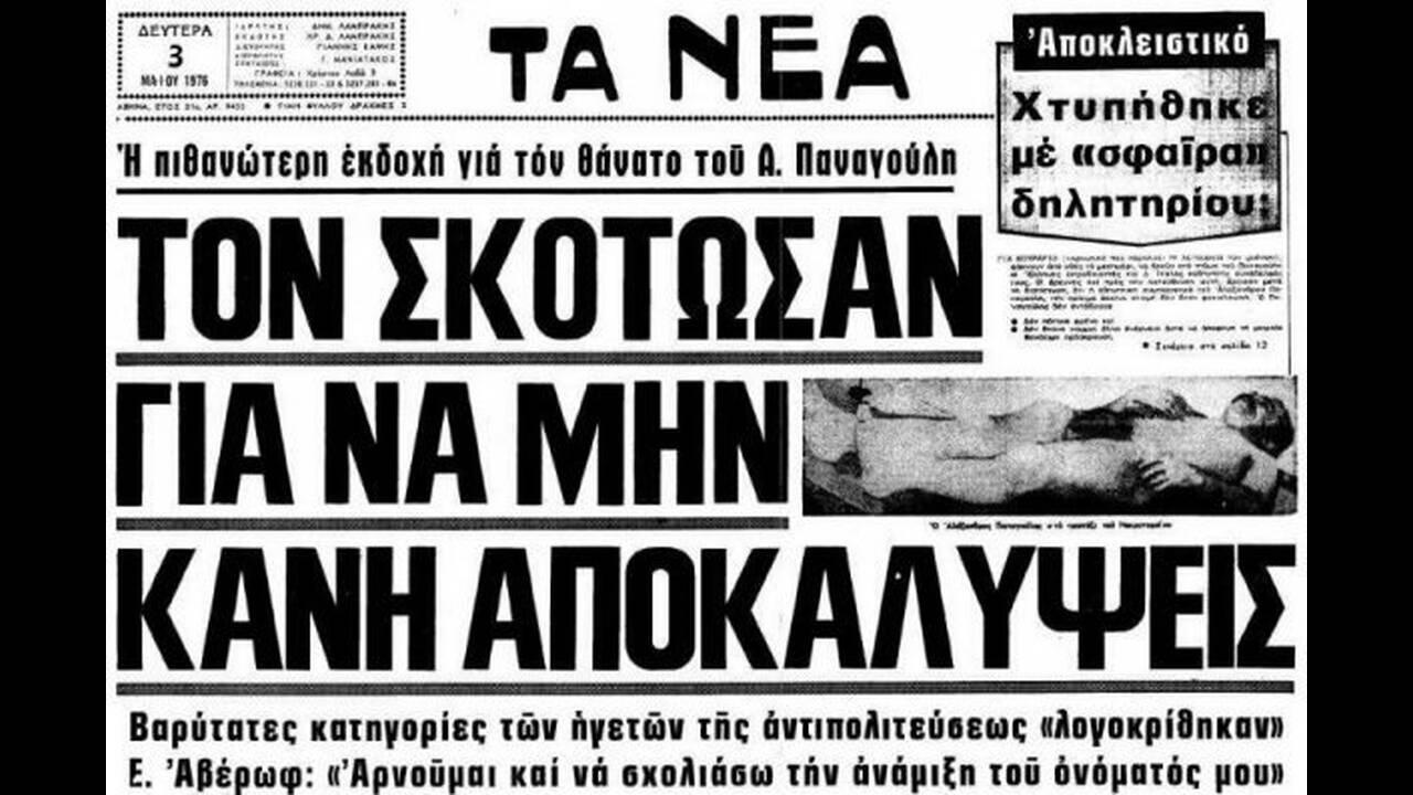 https://cdn.cnngreece.gr/media/news/2019/05/01/174907/photos/snapshot/panagouis-600x397.jpg