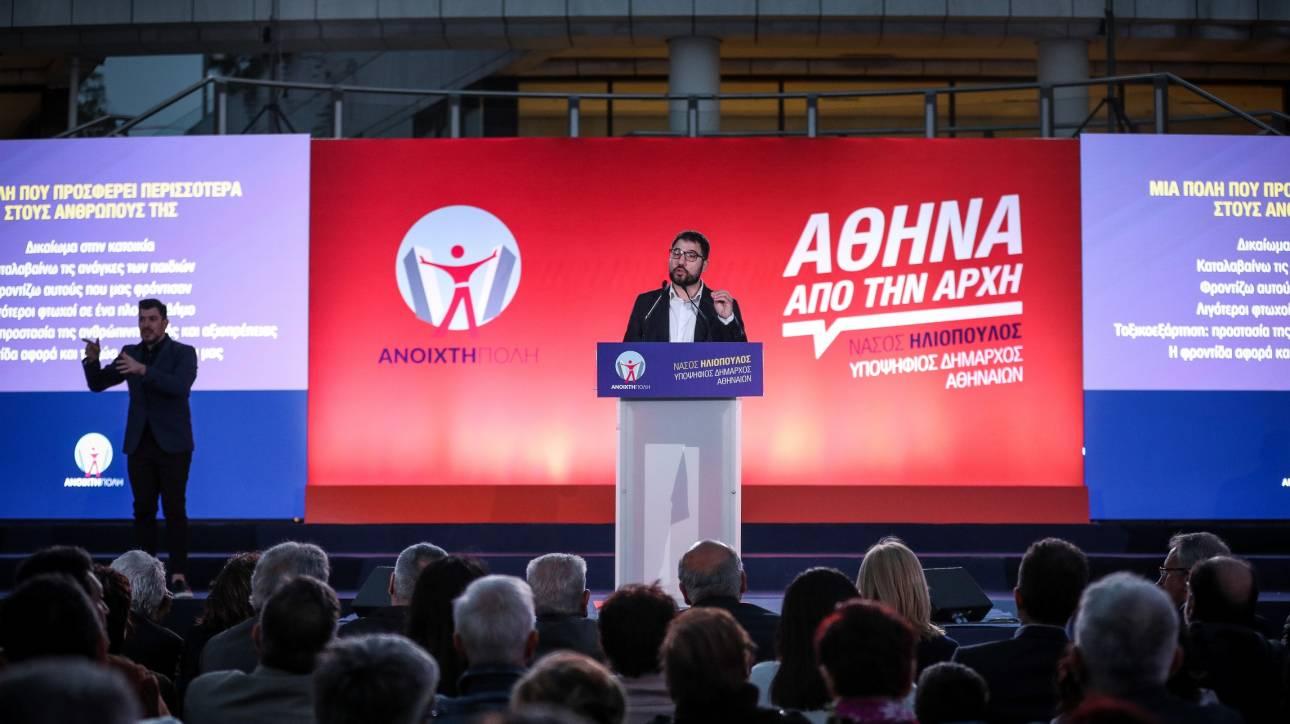 Δημοτικές Εκλογές 2019: Αυτοί είναι οι υποψήφιοι δημοτικοί σύμβουλοι του Νάσου Ηλιόπουλου