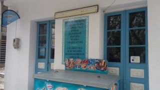 Το τυχερό κατάστημα ψιλικών στο Πήλιο που έδωσε 200.000 ευρώ στο ΣΚΡΑΤΣ