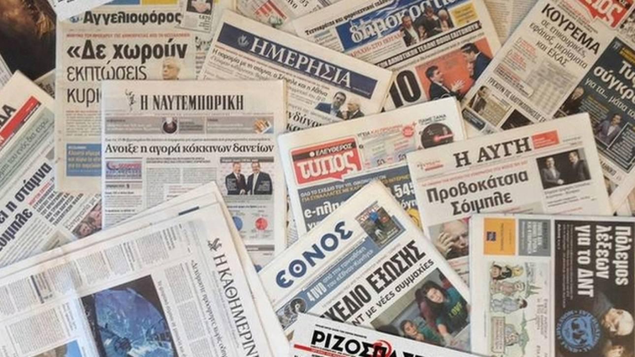 Τα πρωτοσέλιδα των εφημερίδων (8 Μαΐου)