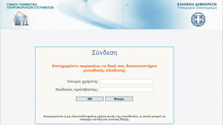 TAXISnet: Εκτός λειτουργίας για τρεις ημέρες - Δείτε πότε και για πόσο