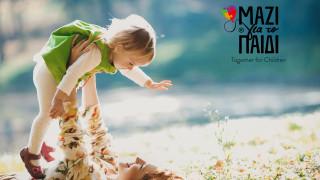 Το Μαζί για το Παιδί για τη γιορτή της Μητέρας