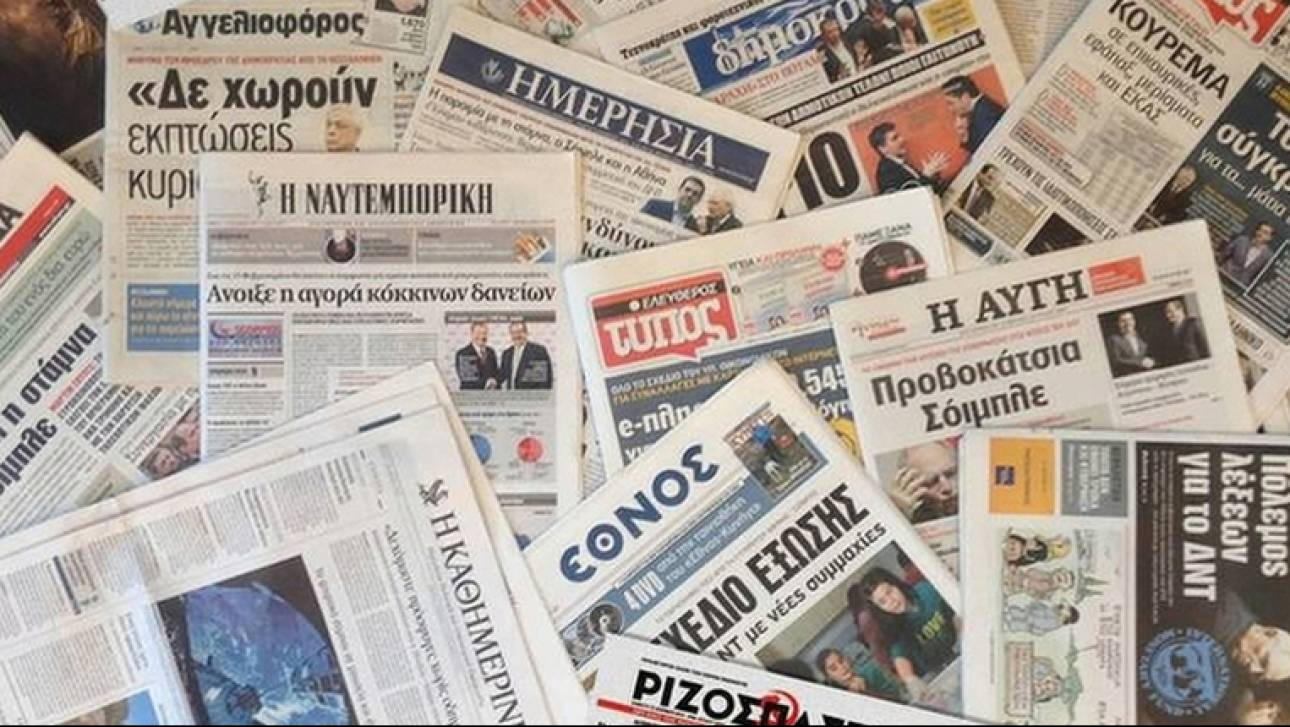 Τα πρωτοσέλιδα των εφημερίδων (12 Μαΐου)