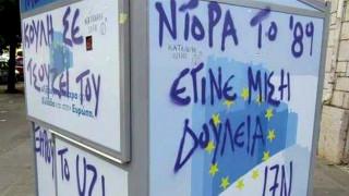 Άρειος Πάγος: Παρέμβαση εισαγγελέα για τα χυδαία συνθήματα κατά της Ντόρας Μπακογιάννη
