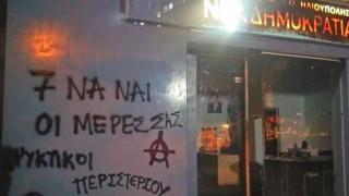 Άγνωστοι έγραψαν συνθήματα σε γραφεία της ΝΔ στην Ηλιούπολη