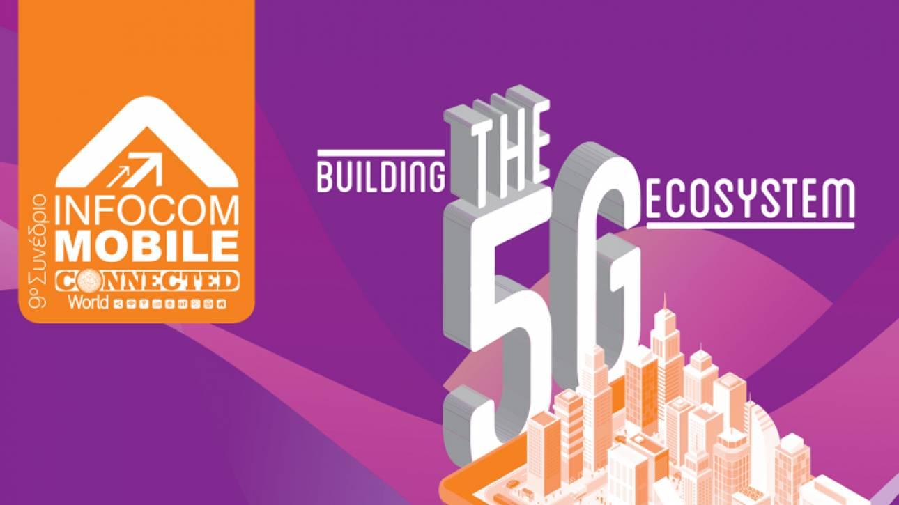 9ο Συνέδριο Mobile & Connected World «Building the 5G ecosystem»