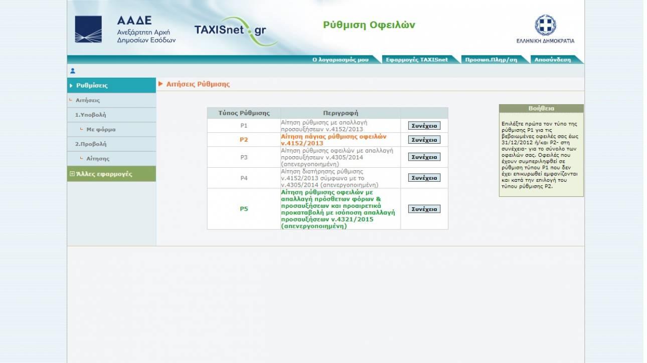 Ανοίγει σήμερα η ηλεκτρονική εφαρμογή για τις 120 δόσεις προς την εφορία