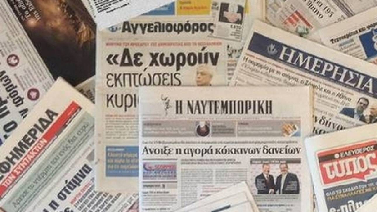 Τα πρωτοσέλιδα των εφημερίδων (21 Μαΐου)