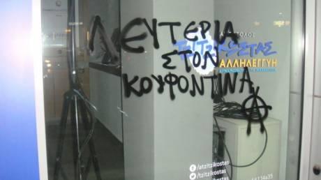 Θεσσαλονίκη: Συνθήματα υπέρ του Κουφοντίνα στο εκλογικό κέντρο του Τζιτζικώστα