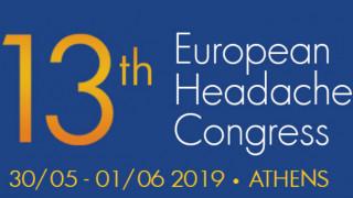 Το Πανευρωπαϊκό Συνέδριο Κεφαλαλγίας για πρώτη φορά στην Αθήνα