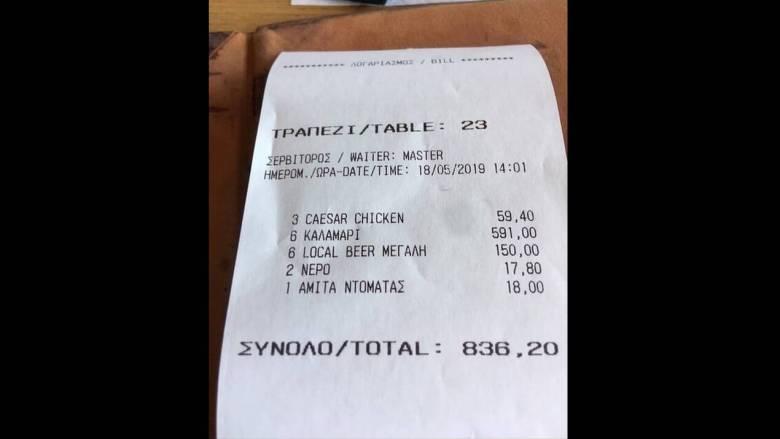 Μύκονος: «Ράμπο» της Εφορίας έβγαλαν «λαβράκια» στο εστιατόριο που χρέωσε 836 ευρώ τα καλαμαράκια