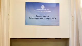 Ευρωεκλογές 2019: Απάντηση του ΥΠΕΣ στη ΛΑΕ για την εκλογική διαδικασία στο Λονδίνο