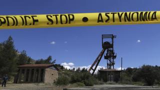 Serial killer στην Κύπρο: Ο «Ορέστης» έχει κρύψει πτώματα και σε άλλο μεταλλείο;