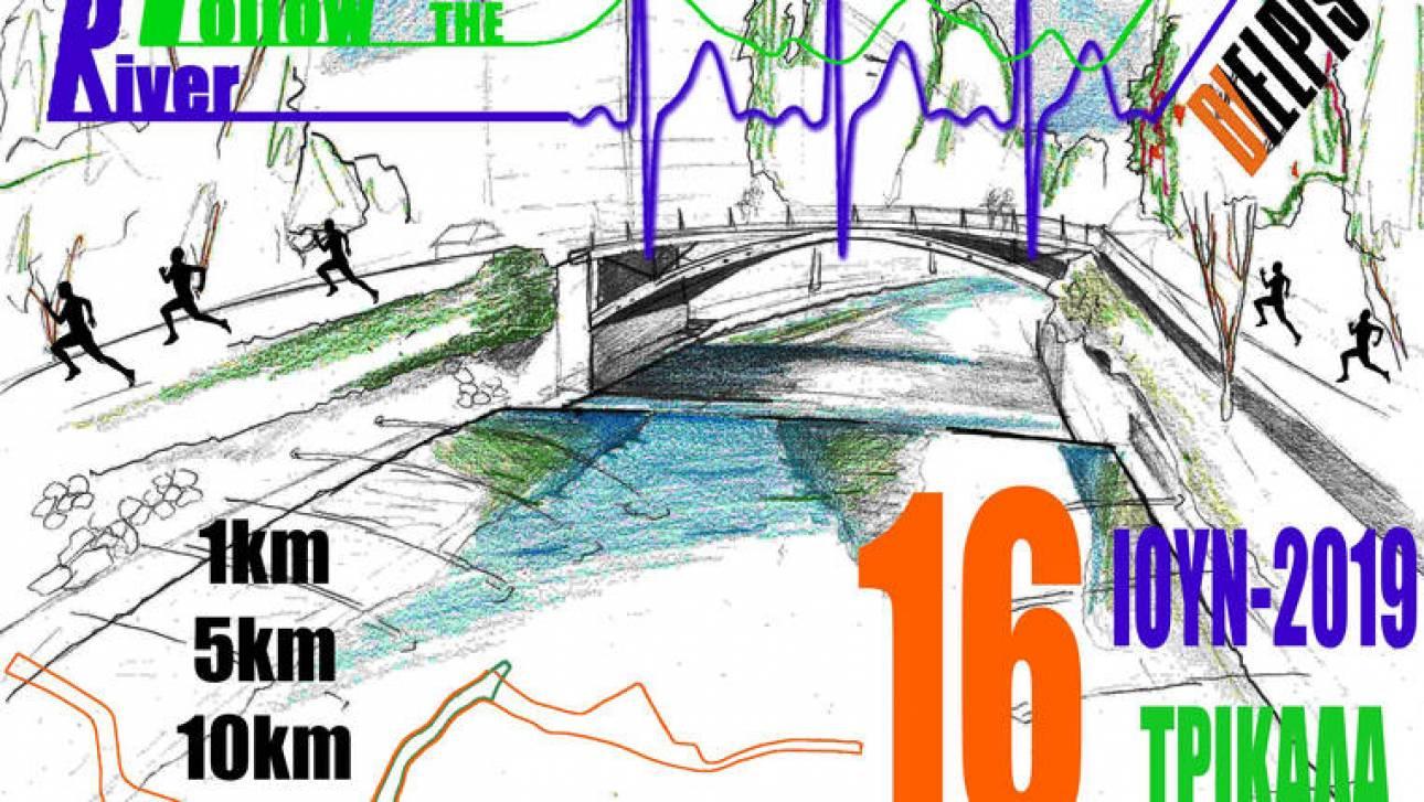 Follow the River: 16 Ιουνίου στα Τρίκαλα