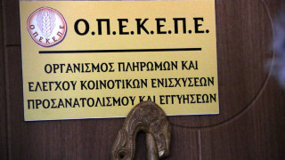 ΟΠΕΚΕΠΕ: Εκπνέει η παράταση υποβολής αίτησης ενίσχυσης 2019