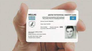 Νέες ταυτότητες: Πότε εκδίδονται, οι αλλαγές και οι νέοι κανόνες