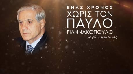 Παύλος Γιαννακόπουλος: Εκεί, που σταμάτησε ο χρόνος…