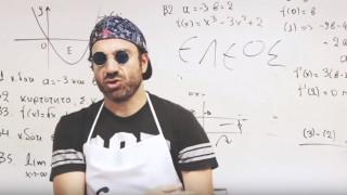 «ΜΑΜΑ...θηματικά»: Ένας καθηγητής εμψυχώνει τα παιδιά που δίνουν Πανελλήνιες με ένα τραγούδι