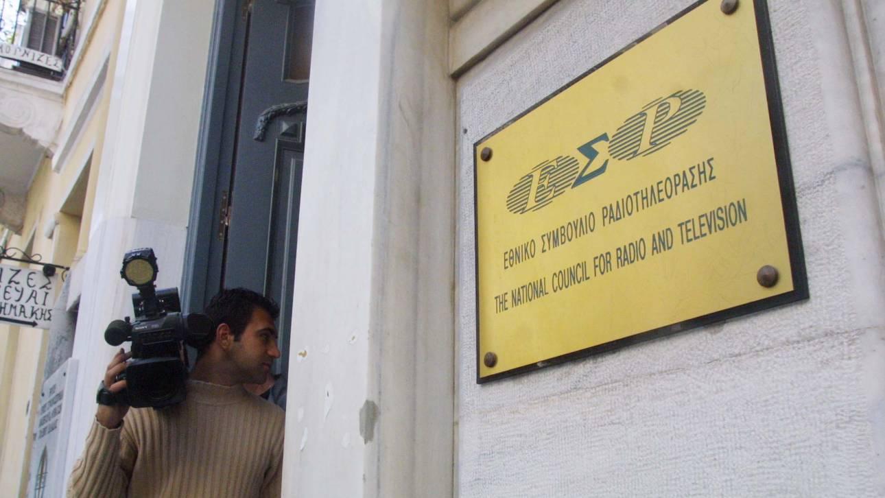 ΕΣΡ: Στην εταιρεία «ΑΛΤΕΡ ΕΓΚΟ» η έκτη τηλεοπτική άδεια εθνικής εμβέλειας