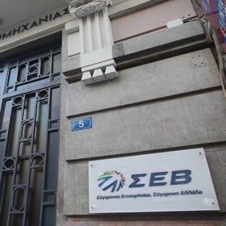 ΣΕΒ για απολύσεις: Ελληνική πρωτοτυπία η εισαγωγή του «βάσιμου λόγου»