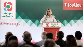Εθνικές εκλογές 2019: Νέα λίστα υποψηφίων από το ΚΙΝΑΛ - Στα Ιωάννινα η Βάνα Μπάρμπα