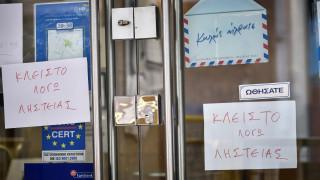 Ένοπλη ληστεία στα ΕΛΤΑ Καισαριανής - Αναζητούνται οι δράστες