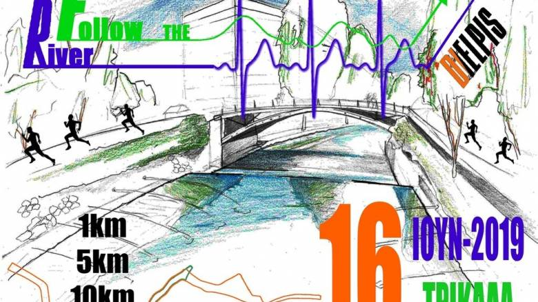 """Παράταση εγγραφών για το """"Follow The River""""!"""