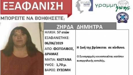 Δράμα: Τραγική κατάληξη στο θρίλερ της εξαφάνισης της 57χρονης από τη Δράμα