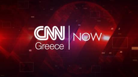 CNN NOW: Τρίτη 18 Ιουνίου 2019