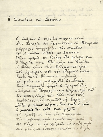 167a Κ. Π. Καβάφης Τετράδιο με 12 ποιήματα Αυτόγραφο Ιούνιος 1914 002
