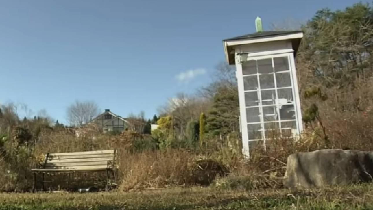 Η τραγική ιστορία πίσω από τον «τηλεφωνικό θάλαμο του ανέμου»