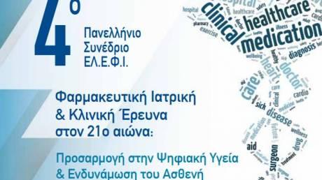 4ο συνέδριο ΕΛΕΦΙ: Εκεί που η έρευνα συναντά μία καλύτερη υγεία για τον ασθενή