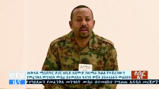 Απόπειρα πραξικοπήματος στην Αιθιοπία - Δολοφονήθηκε ο αρχηγός του στρατού (pics)