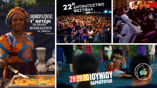 Ξεκίνα σήμερα το 22ο Αντιρατσιστικό Φεστιβάλ της Αθήνας
