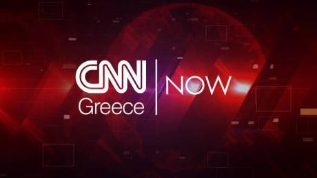 CNN NOW: Τρίτη 2 Ιουλίου 2019