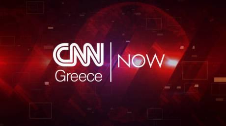 CNN NOW: Τετάρτη 3 Ιουλίου 2019