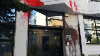 Επίθεση του Ρουβίκωνα στα γραφεία εταιρείας εξόρυξης υδρογονανθράκων