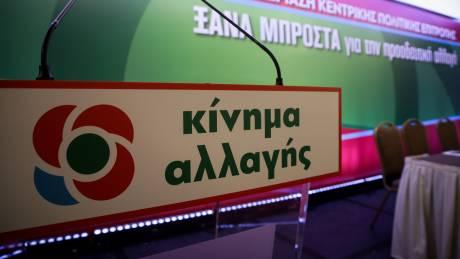 ΚΙΝΑΛ: «Μαμούθ» η νέα κυβέρνηση του Μητσοτάκη