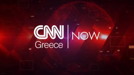 CNN NOW: Δευτέρα 8 Ιουλίου 2019